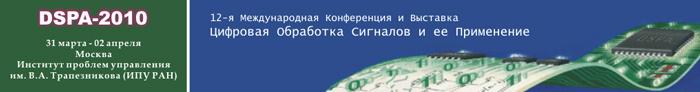 Цифровая обработка сигналов и ее применение — DSPA'2010