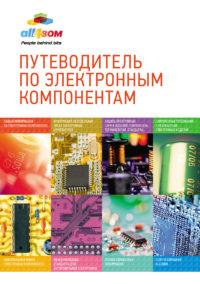 «Путеводитель по электронным компонентам» – настольная книга для разработчиков
