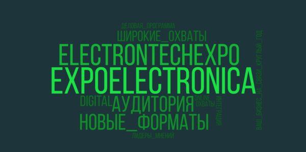 ExpoElectronica и ElectronTechExpo Online — новые возможности продвижения ONLINE для участников выставок