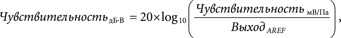Формула для перевода чувствительности аналогового микрофона излинейных единиц (мВ/Па) влогарифмические единицы (дБ)