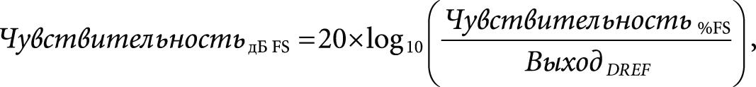 Уравнение, позволяющее преобразовать чувствительность цифрового микрофона из линейных единиц в логарифмические