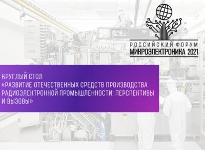 Круглый стол «Развитие отечественных средств производства радиоэлектронной промышленности: перспективы и вызовы»