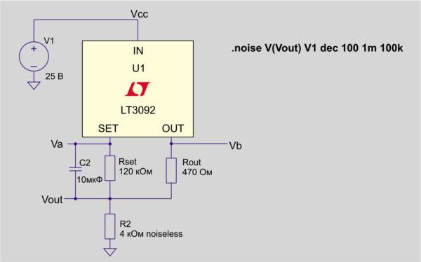 Схема малошумящего источника тока на основе LT3092