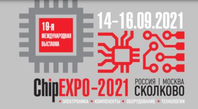 XIX Международная выставка ChipEXPO пройдет в Москве