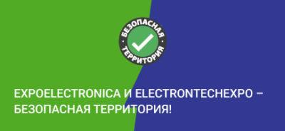 Экспо-Электроника