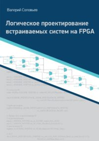 Актуальные вопросы проектировании встраиваемых систем на FPGA