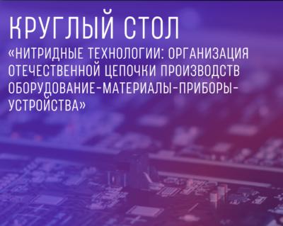 Нитридные технологии. Организация отечественной цепочки производств: оборудование-материалы-приборы-устройства