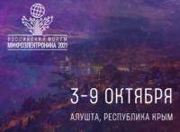 Российский форум «Микроэлектроника-2021»