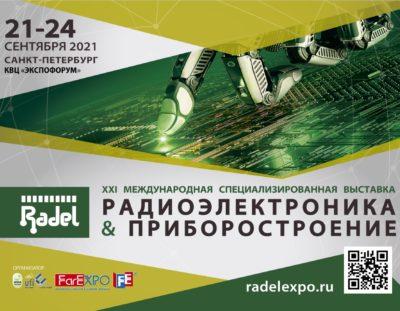 Международный промышленный форум «РАДЭЛ-2021»