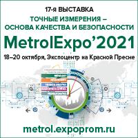 MetrolExpo