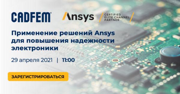 Вебинар «Применение решений Ansys для повышения надежности электроники»