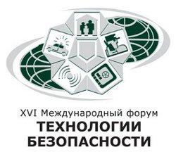 XVI Международный форум «Технологии безопасности»: высокий уровень представительства госвласти и заказчиков